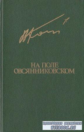 Вячеслав Кондратьев. На поле овсянниковском