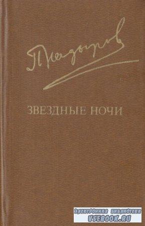 Пиримкул Кадыров. Звездные ночи