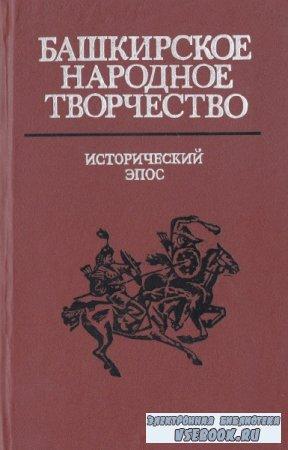 Башкирское народное творчество. Том 10. Исторический эпос