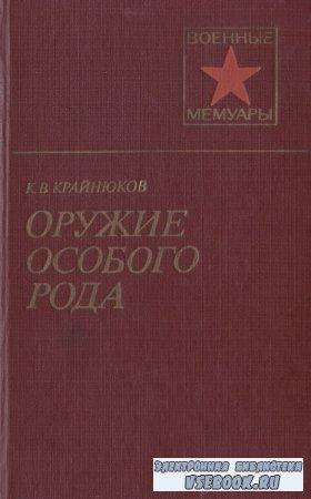 Константин Крайнюков. Оружие особого рода