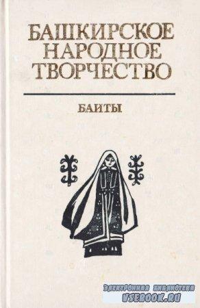 Башкирское народное творчество. Том 11. Баиты
