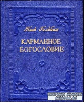 Поль Гольбах - Карманное богословие, или краткий словарь христианской религии (1961)