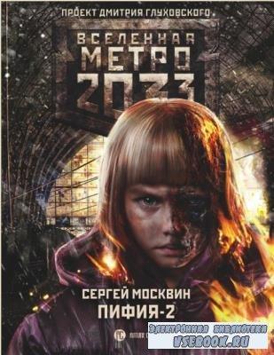 Вселенная Метро 2033. Проект Дмитрия Глуховского (113 книг) (2007-2019)