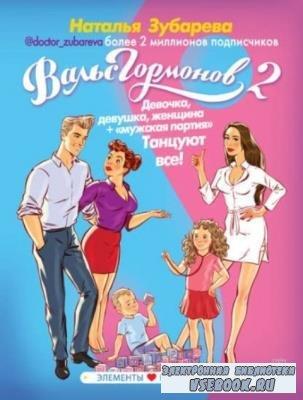 Наталья Зубарева - Вальс гормонов 2. Девочка, девушка, женщина + «мужская партия». Танцуют все! (2018)