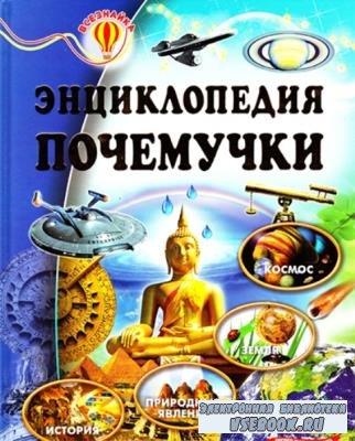 Скоробогатская О.Н. - Энциклопедия почемучки (2015)