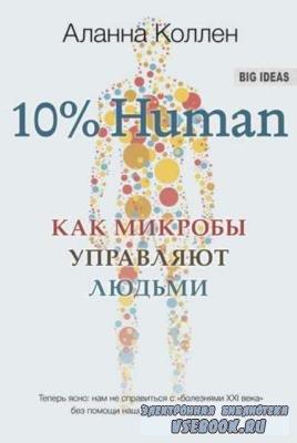 Аланна Коллен - 10% Human. Как микробы управляют людьми (2018)