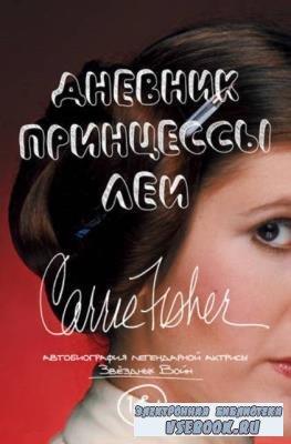 Кэрри Фишер - Дневник принцессы Леи. Автобиография Кэрри Фишер (2016)