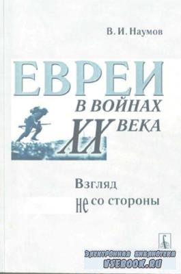 Наумов Владимилен Исакович - Евреи в войнах XX века: Взгляд не со стороны (2006)