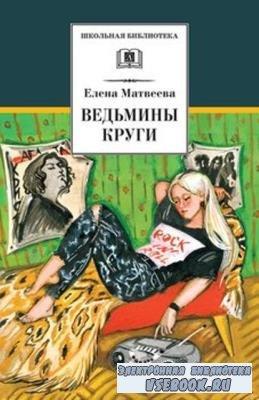 Матвеева Е.А. - Ведьмины круги (2013)