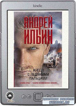 Ильин Андрей - Ангел с ледяными пальцами