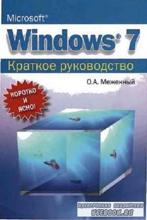 О.А. Меженный. - Microsoft Windows 7. Краткое руководство (2010)