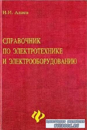 И.И. Алиев - Справочник по электротехнике и электрооборудованию (2004)