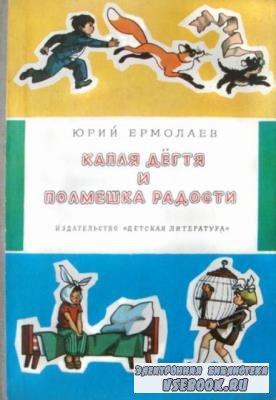 Ермолаев Ю. - Капля дегтя и полмешка радости (1981)