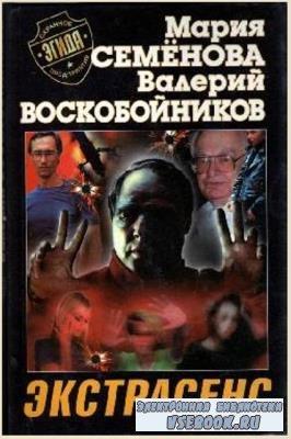 Валерий Воскобойников - Собрание сочинений (17 книг) (2014)