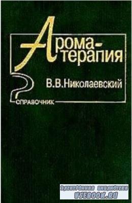 Николаевский В.В. - Ароматерапия. Справочник (2000)