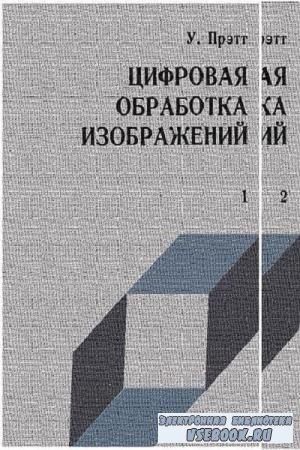 У. Прэтт - Цифровая обработка изображений. В 2-х книгах (1982)