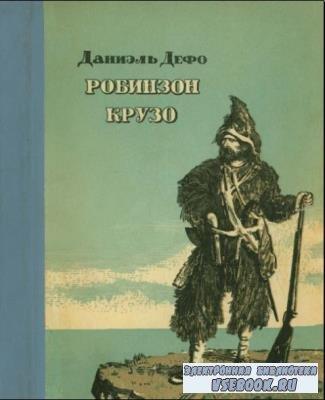 Даниэль Дефо - Жизнь и удивительные приключения Робинзона Крузо (1954)