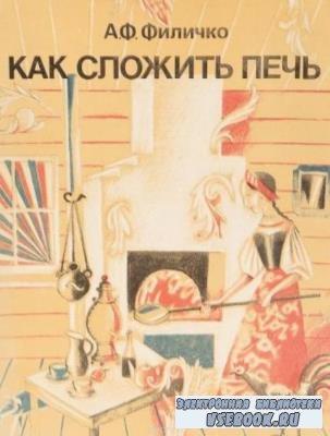 Филичко А.Ф. - Как сложить печь (1991)
