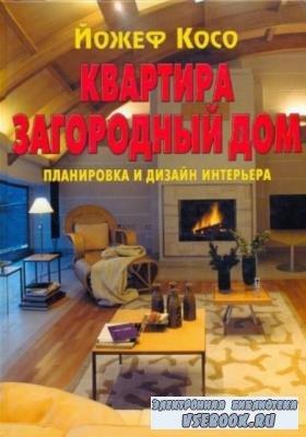 Косо Йожеф - Квартира. Загородный дом. Планировка и дизайн интерьера (2006)