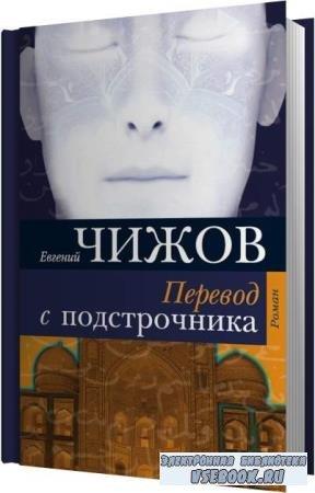 Евгений Чижов. Перевод с подстрочника (Аудиокнига)