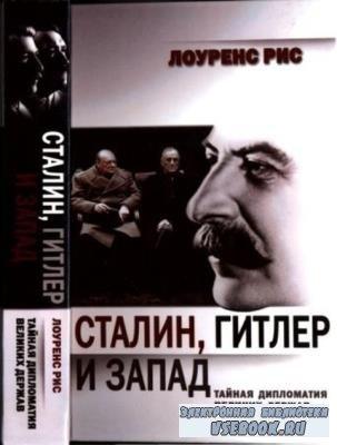 Рис, Л. - Сталин, Гитлер и Запад: Тайная дипломатия Великих держав (2013)
