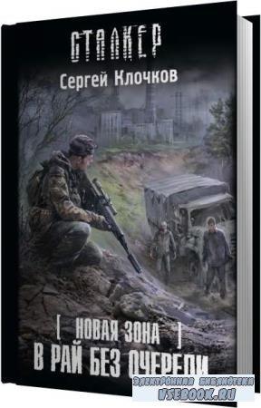 Сергей Клочков. В рай без очереди (Аудиокнига)