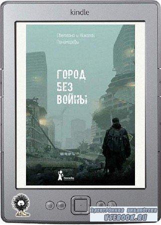 Пономарева Светлана, Пономарев Николай - Город без войны