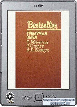 Квентин Патрик, Стаут Рекс, Биггерс Эрл - Гремучая змея (сборник)