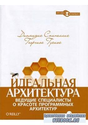 Спинеллис Диомидис, Гусиос Георгиос - Идеальная архитектура. Ведущие специалисты о красоте программных архитектур (2010)