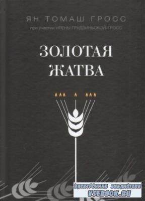 Ян Томаш Гросс - Золотая жатва. О том, что происходило вокруг истребления евреев (2017)