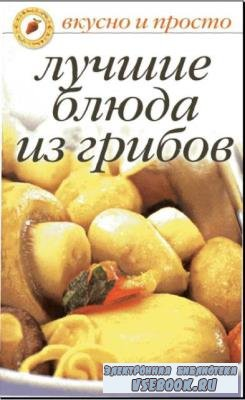 Ольга Ивушкина - Лучшие блюда из грибов (2007)