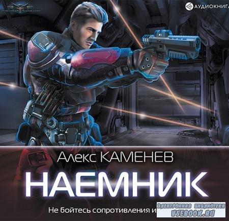 Каменев Алекс - Макс Вольф Наемник (Аудиокнига)