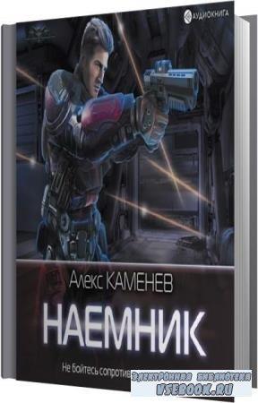 Алекс Каменев. Наемник (Аудиокнига)