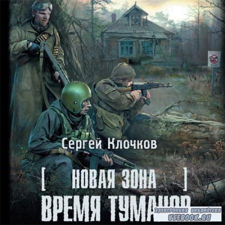 Клочков Сергей - Новая Зона: Время туманов (Аудиокнига)