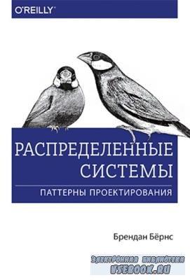 Брендан Бернс - Распределенные системы. Паттерны проектирования (2019)