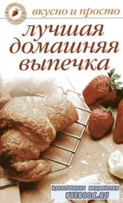 Ольга Ивушкина - Лучшая домашняя выпечка (2008)
