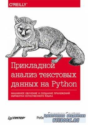 Бенгфорт Бенджамин, Билбро Ребекка, Охеда Тони - Прикладной анализ текстовых данных на Python. Машинное обучение и создание приложений обработки (2019)