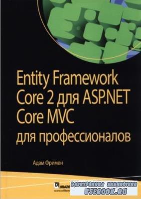 Фримен А. - Entity Framework Core 2 для ASP.NET Core MVC для профессионалов (2019)