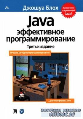 Блох Джошуа - Java: эффективное программирование. 3-е издание (2019)