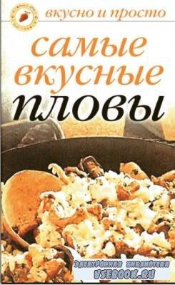 Ольга Ивушкина - Самые вкусные пловы (2006)