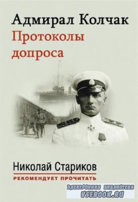 Стариков Николай (сост.) - Адмирал Колчак. Протоколы допроса (2014)