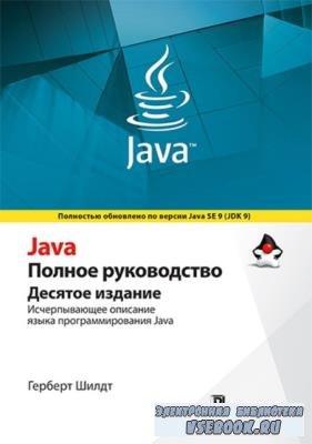 Герберт Шилдт - Java. Полное руководство. 10-е издание (2018)