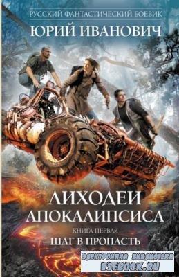Русский фантастический боевик (314 книг) (2005-2018)