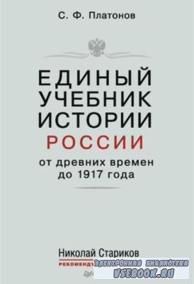 Платонов Сергей - Единый учебник истории России с древних времен до 1917 года (2015 (1917))