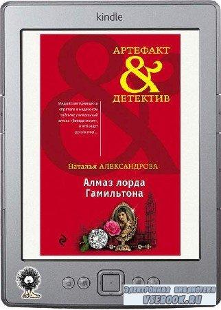 Александрова Наталья - Алмаз лорда Гамильтона