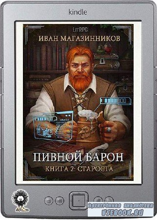 Магазинников Иван - Староста