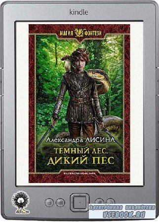 Лисина Александра - Темный лес. Дикий пес