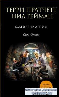 Терри Пратчетт - Собрание сочинений (96 книг) (1982-2019)