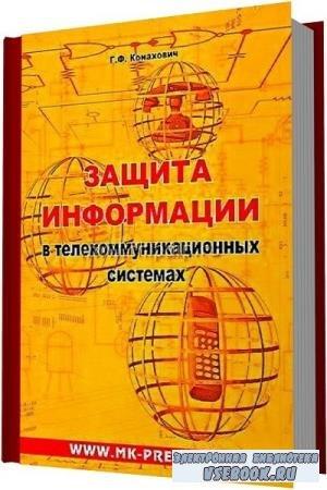 Коллектив авторов - Защита информации в телекоммуникационных системах (2005)