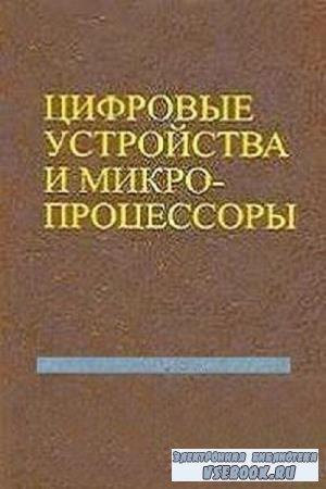 Г.Л. Клочков - Цифровые устройства и микропроцессоры: Учебник (2005)
